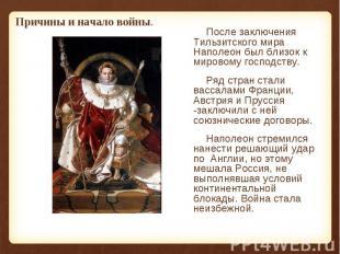 После заключения Тильзитского мира Наполеон был близок к мировому господству. По