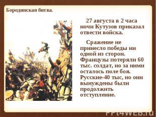 27 августа в 2 часа ночи Кутузов приказал отвести войска. 27 августа в 2 часа но