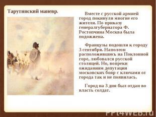 Вместе с русской армией город покинули многие его жители. По приказу генералгубе
