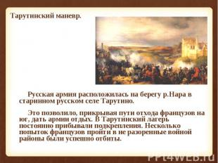 Русская армия расположилась на берегу р.Нара в старинном русском селе Тарутино.