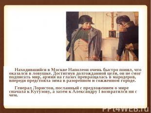 Находившийся в Москве Наполеон очень быстро понял, что оказался в ловушке. Дости