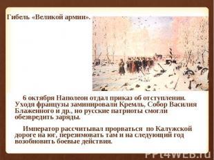 6 октября Наполеон отдал приказ об отступлении. Уходя французы заминировали Крем