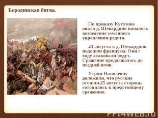 По приказу Кутузова около д. Шевардино началось возведение земляного укрепления-