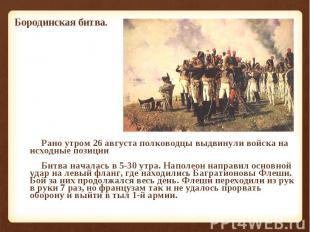 Рано утром 26 августа полководцы выдвинули войска на исходные позиции Рано утром