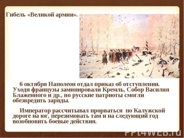 6 октября Наполеон отдал приказ об отступлении. Уходя французы заминировали Кремль, Собор Василия Блаженного и др., но русские патриоты смогли обезвредить заряды. 6 октября Наполеон отдал приказ об отступлении. Уходя французы заминировали Кремль, Со…