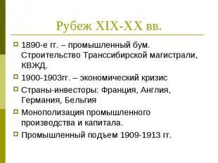 1890-е гг. – промышленный бум. Строительство Транссибирской магистрали, КВЖД. 18