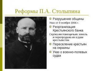 Разрушение общины Разрушение общины Указ от 9 ноября 1906 г. Реорганизация Крест