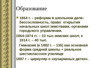1864 г. – реформа в школьном деле: бессословность, право открытия начальных школ