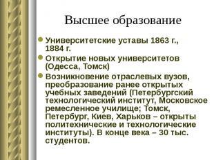 Университетские уставы 1863 г., 1884 г. Университетские уставы 1863 г., 1884 г.