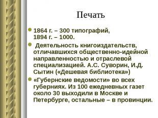 1864 г. – 300 типографий, 1894 г. – 1000. 1864 г. – 300 типографий, 1894 г. – 10