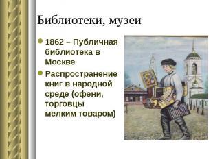 1862 – Публичная библиотека в Москве 1862 – Публичная библиотека в Москве Распро
