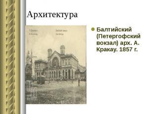 Балтийский (Петергофский вокзал) арх. А. Кракау. 1857 г. Балтийский (Петергофски