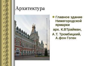 Главное здание Нижегородской ярмарки Главное здание Нижегородской ярмарки арх. К