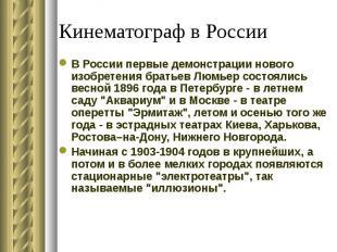 В России первые демонстрации нового изобретения братьев Люмьер состоялись весной