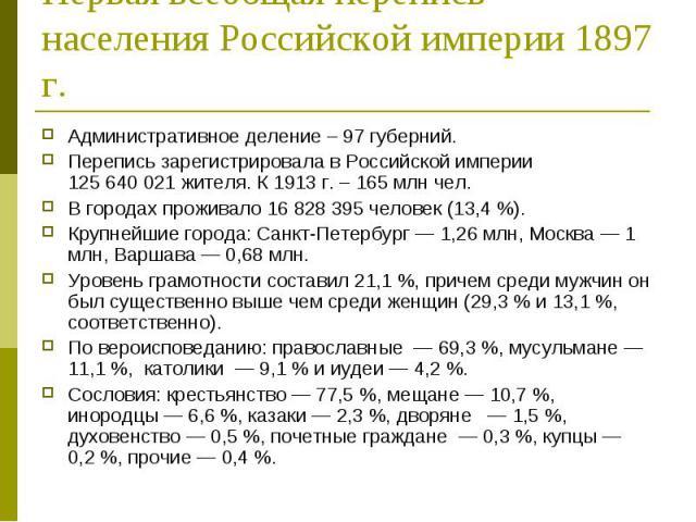 Административное деление – 97 губерний. Административное деление – 97 губерний. Перепись зарегистрировала в Российской империи 125 640 021 жителя. К 1913 г. – 165 млн чел. В городах проживало 16 828 395 человек (13,4%). Крупнейшие города: Санк…