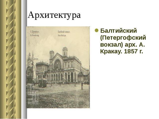 Балтийский (Петергофский вокзал) арх. А. Кракау. 1857 г. Балтийский (Петергофский вокзал) арх. А. Кракау. 1857 г.