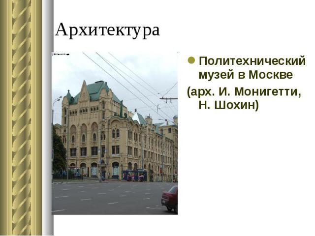 Политехнический музей в Москве Политехнический музей в Москве (арх. И. Монигетти, Н. Шохин)