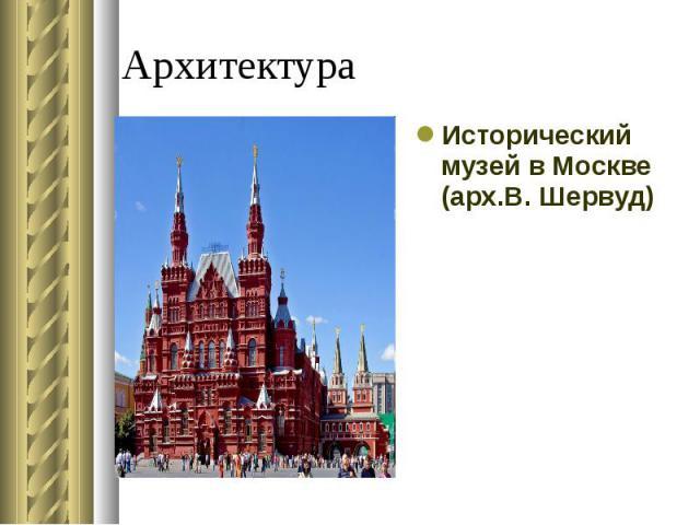 Исторический музей в Москве (арх.В. Шервуд) Исторический музей в Москве (арх.В. Шервуд)