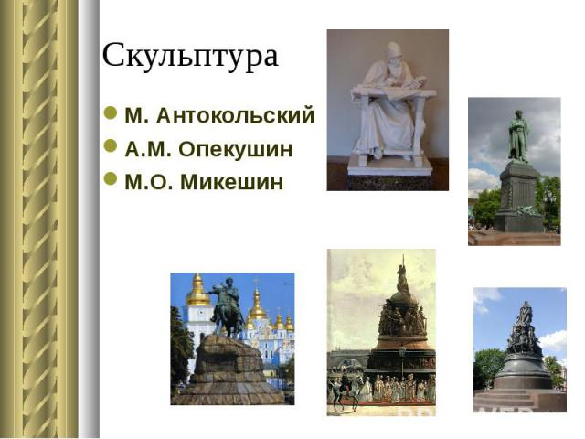 М. Антокольский М. Антокольский А.М. Опекушин М.О. Микешин