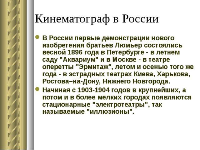 """В России первые демонстрации нового изобретения братьев Люмьер состоялись весной 1896 года в Петербурге - в летнем саду """"Аквариум"""" и в Москве - в театре оперетты """"Эрмитаж"""", летом и осенью того же года - в эстрадных театрах Киева,…"""