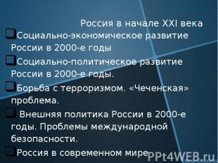 Россия в начале XXI века Социально-экономическое развитие России в 2000-е годы С