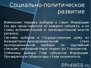 Социально-политическое развитие Изменение порядка выборов в Совет Федерации (по