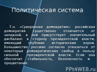 Политическая система Т.н. «Суверенная демократия»: российская демократия существ
