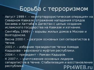 Борьба с терроризмом Август 1999 г. – «контртеррористическая операция» на Северн