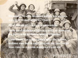 Великая Отечественная война коснулась каждую семью нашей страну. Моя семья не ст