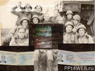 Удостоверения ветерана Наслузова В.М.