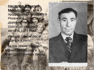 Наслузов Василий Михайлович – мой прадедушка – родился в Рязанской области в дер
