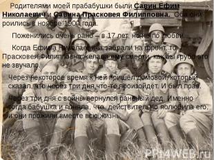 Родителями моей прабабушки были Савин Ефим Николаевич и Савина Прасковея Филиппо