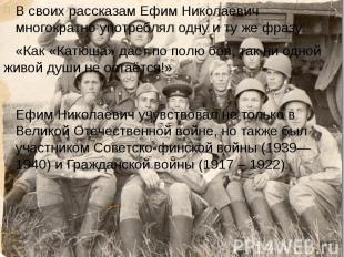 В своих рассказам Ефим Николаевич многократно употреблял одну и ту же фразу: В с