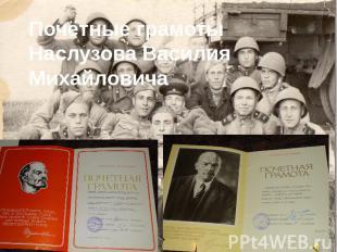Почётные грамоты Наслузова Василия Михайловича