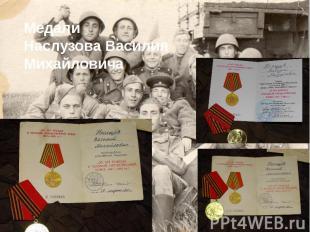 Медали Наслузова Василия Михайловича