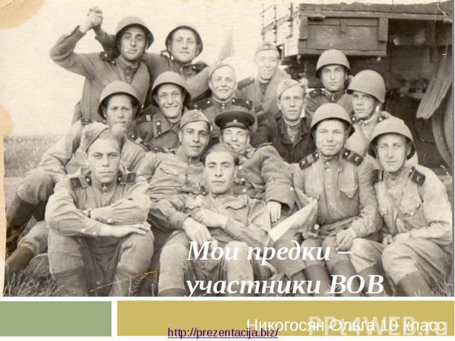 Мои предки –участники ВОВ Никогосян Ольга 10 класс