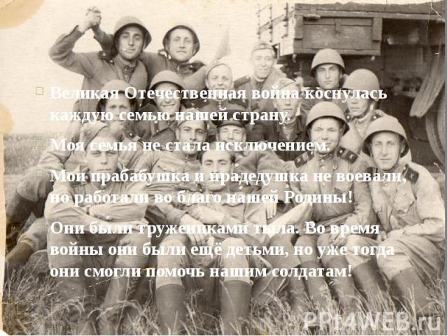 Великая Отечественная война коснулась каждую семью нашей страну. Моя семья не стала исключением. Мои прабабушка и прадедушка не воевали, но работали во благо нашей Родины! Они были тружениками тыла. Во время войны они были ещё детьми, но уже тогда о…