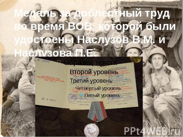 Медаль за доблестный труд во время ВОВ, которой были удостоены Наслузов В.М. и Наслузова П.Е.