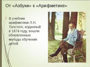 В учебник арифметики Л.Н. Толстого, изданный в 1874 году, вошли обновленные мето