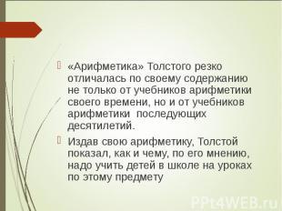 «Арифметика» Толстого резко отличалась по своему содержанию не только от учебник