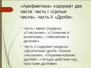 Часть I имеет разделы: «Счисление», «Сложение и вычитание», «Умножение и деление
