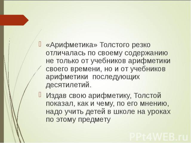 «Арифметика» Толстого резко отличалась по своему содержанию не только от учебников арифметики своего времени, но и от учебников арифметики последующих десятилетий. «Арифметика» Толстого резко отличалась по своему содержанию не только от учебников ар…