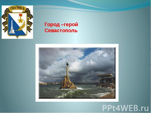 Город –герой Севастополь
