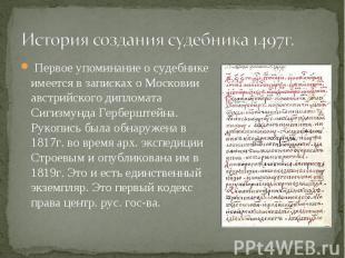 Первое упоминание о судебнике имеется в записках о Московии австрийского диплома