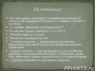 Русская правда, включая её позднейшие редакции (2 статьи к Пр. редакции РП(стать