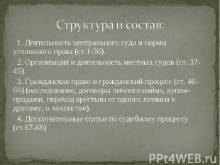 1. Деятельность центрального суда и нормы уголовного права (ст.1-36). 1. Деятель