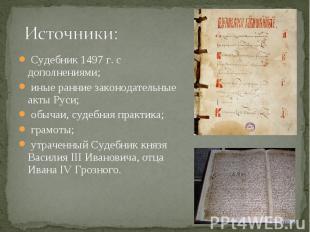 Судебник 1497г. с дополнениями; Судебник 1497г. с дополнениями; &nbs