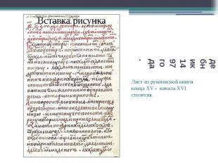 Судебник 1497 года. Лист из рукописной книги конца XV - начала XVI столетия.