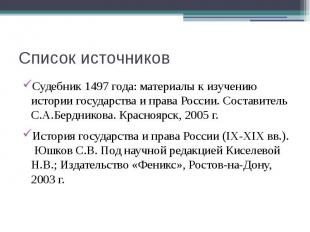 Список источников Судебник 1497 года: материалы к изучению истории государства и