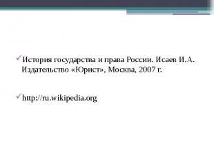 История государства и права России. Исаев И.А. Издательство «Юрист», Москва, 200